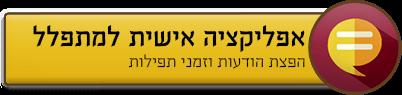 אפליקציה אישית למתפלל הפצת הודעות וזמני תפילות